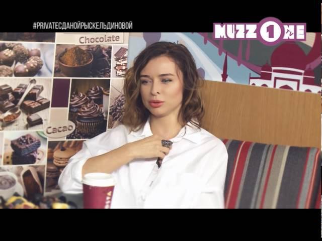 Татьяна Недельская в Private с Даной Рыскельдиновой