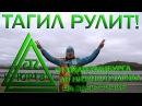 ЮРТВ 2016 Тагил рулит! На электричке от Екатеринбурга до Нижнего Тагила. №190