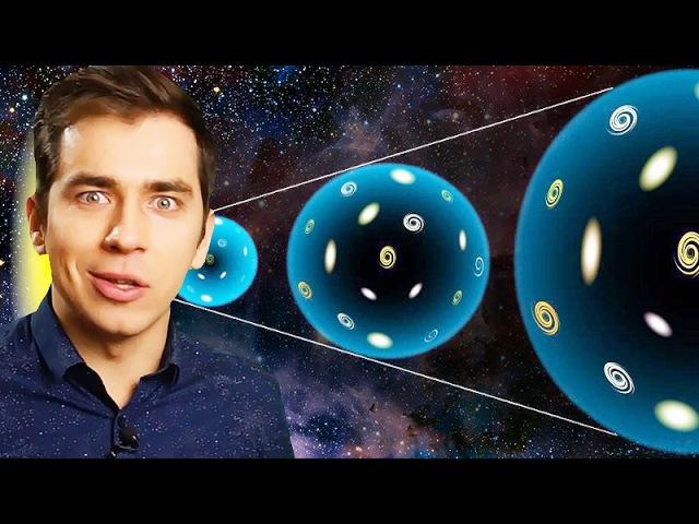 Куда расширяется Вселенная