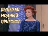 Модный приговор с Ольгой Зарубиной