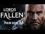 Lords Of The Fallen (PC) 16+ Эпизод 15- Заблудшие братья и.... я слабак....