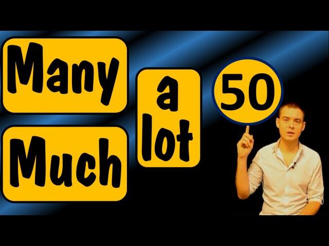 50. Английский: MANY / MUCH / A LOT / МНОГО (Max Heart)