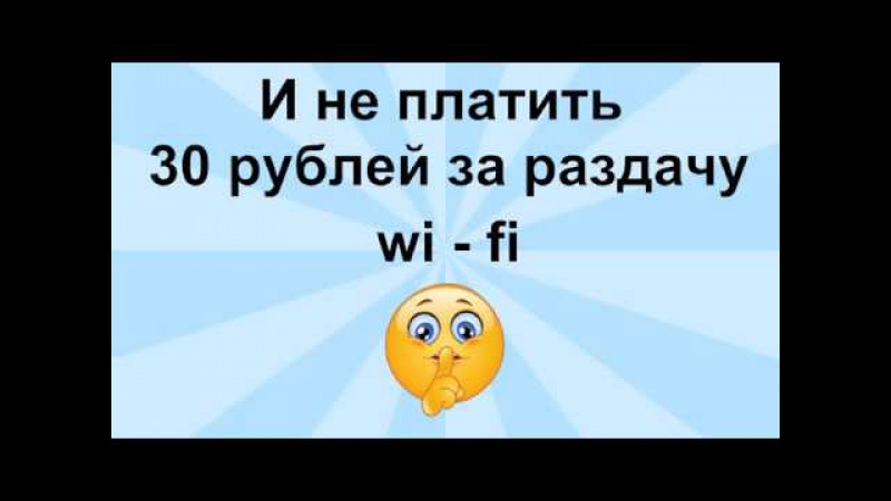 Как не платить за раздачу wi - fi с телефона на ноутбук (тариф Smart Безлимитище)