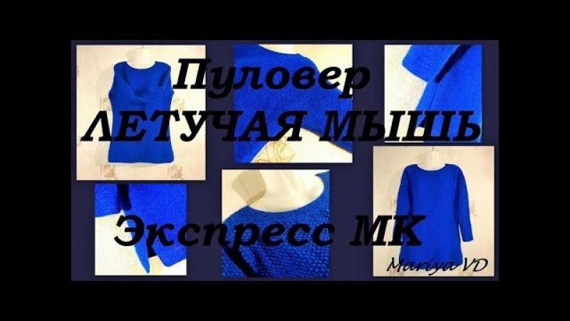 ♥ПУЛОВЕР из МОХЕРА♥ Пуловер летучая мышь