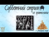 Субботний стрим со зрителями + розыгрыш голды World of Tanks Blitz #worldoftanks #wot #танки — [http://wot-vod.ru]
