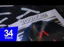 Падпольны спецкар рэпартаж з прэзентацыі часопіса Podpolie