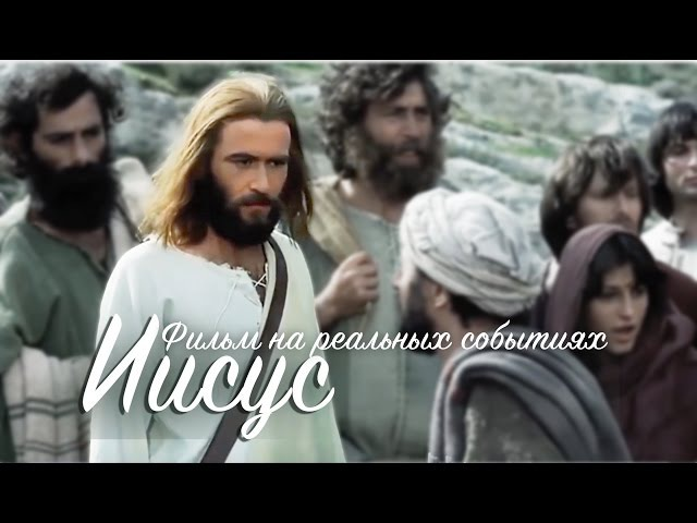 Фильм Иисус В ХОРОШЕМ КАЧЕСТВЕ!