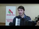 Мастер-класс от золотого аккордеона Беларуси
