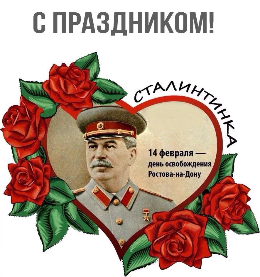 Поздравления с днем рождения от сталина