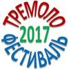 Tremolo Fest