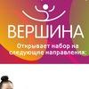 Спортивно-танцевальная академия ВЕРШИНА