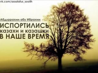 Абдуррахим Башпаев - Испортились казахи и казашки в наше время