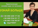 Практический онлайн курс по питанию. naboka-olga/