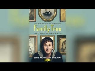 Семейное древо (2013) | Family Tree