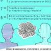 День интерактивного театра #интерактивминск
