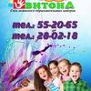 Детский центр ВИТОНА. Великий Новгород.