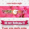 Тайм-кафе VineGret |Винегрет| Ноябрьск Антикафе