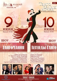 Концерты XV Фестиваля Танго Белых Ночей 9-10.06