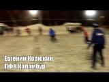 Евгений Корюкин ЛФК Каламбур
