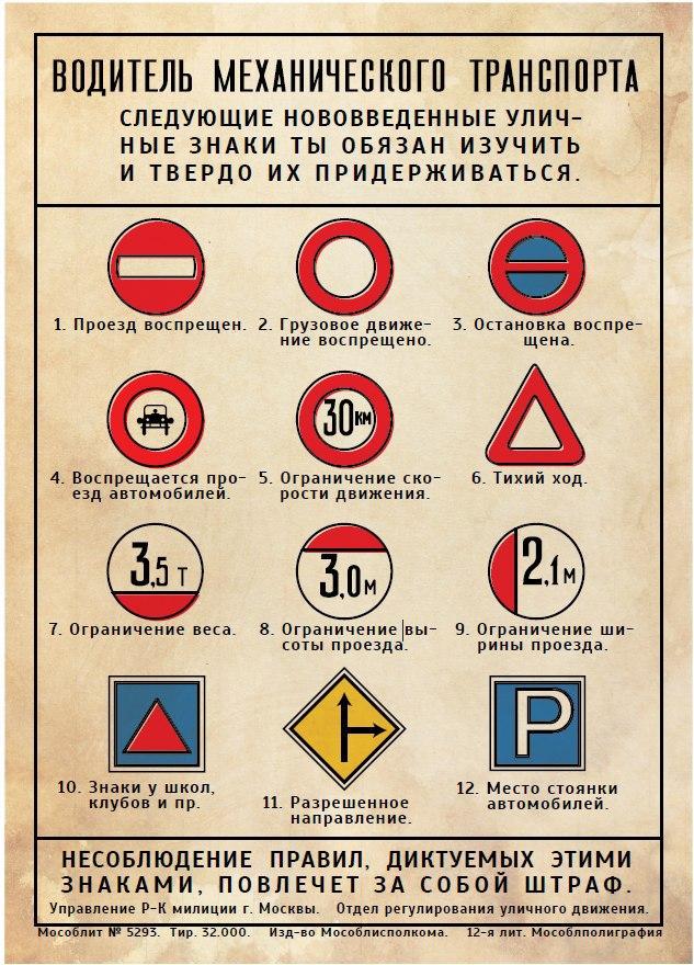 дорожные знаки видеоурок 1957 материал этого занятия