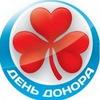 День донора в РосНОУ