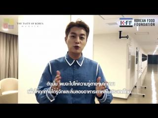 [CLIP] 2.09.2016 DooJoon - Korean Food Foundation Promo Clip in Thailand