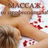 Массаж (Киев) || Профессиональный массажист