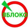 Первомайская Демонстрация Партия Яблоко Екатерин
