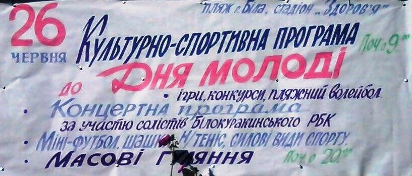 Святкові заходи в Білокуракине на День молоді, 26 червня 2016 року