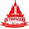 Администрация Октябрьского района г.Ижевска