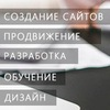 STEVE STUDIO | Создание сайтов под ключ