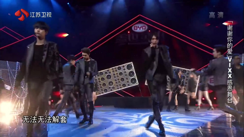  160814  VIXX - Chained up 谢谢你的爱1999 (Thank you for your love 1999) @ Heroes of Remix Ep.8