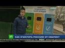 Свальный грех: ядовитые мусорные полигоны расползаются по стране