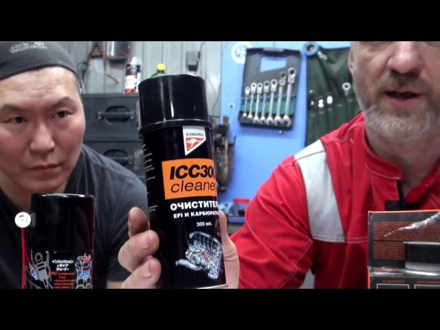 Тест раскоксовок Gzox, Kangaroo Очиститель EFI и карбюратора ICC300,Про Терра, VeryLube