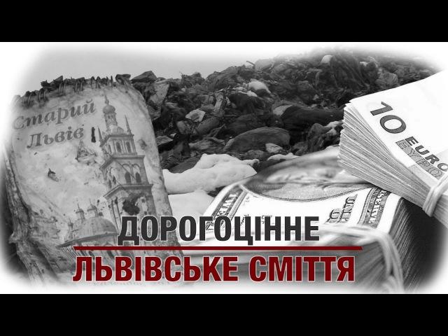 Дорогоцінне львівське сміття Розслідування Стоп Корупції