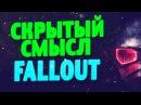 Скрытый смысл Fallout Анализ вселенной и лора