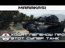 Ходят легенды что именно этот танк шикарно фармит и нагибает World of Tanks #worldoftanks #wot #танки — [http://wot-vod.ru]