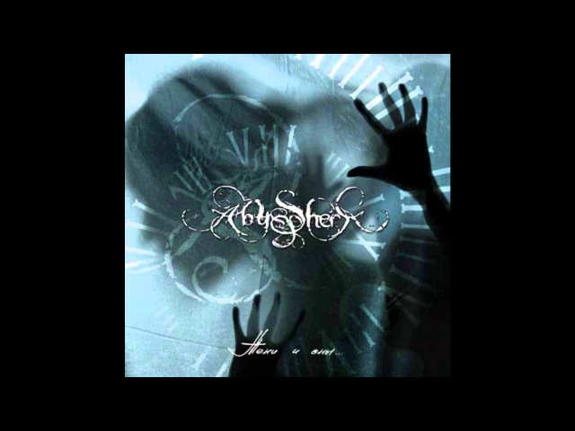 Abyssphere ~ Тени и сны... (Shadows And Dreams)- Full album