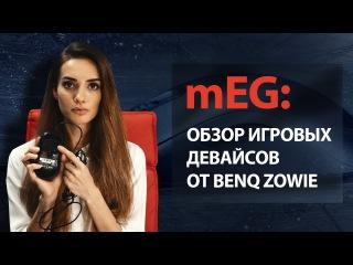 Обзор игровой мышки BenQ Zowie FK1 и звуковой карты VITAL от mEG