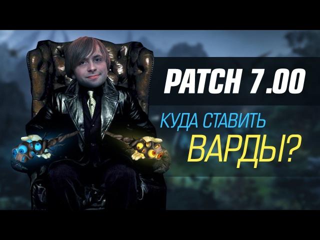 Patch 7.00 - куда ставить варды на новой карте