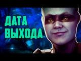 Mass Effect: Andromeda — ДАТА ВЫХОДА утекла в сеть?