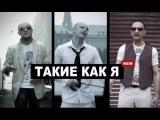 FAKTOR-2 и Славян Победа  Такие как я