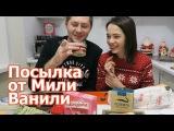 VLOG: Лиза рассказывает про маму / Пилотик провинился / Посылка от Мили Ванили