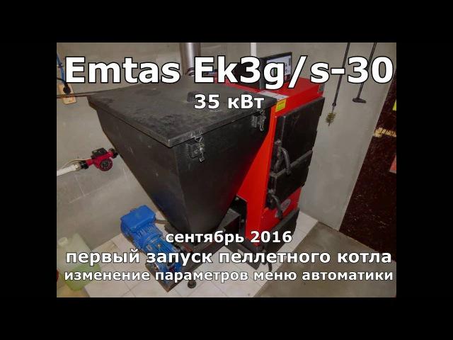 Первый запуск 35 кВт пеллетного котла Emtas Ek3g/s-30, изменение параметров меню автоматики