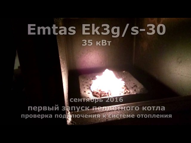 Первый запуск 35 кВт пеллетного котла Emtas Ek3g/s-30, проверка подключения к системе отопления