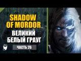 Middle Earth: Shadow of Mordor прохождение 26, Путь к свободе, Напарники, Великий белый грауг