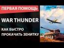 War Thunder Как быстро прокачать зенитку Первая помощь