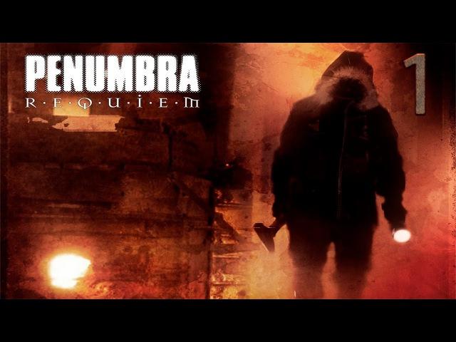 Penumbra: Requiem - Вот и нет Пенумбры. Финал. 1