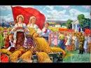Хор им. Пятницкого Будьте здоровы Pyatnitski Choir