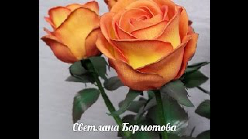 Бутонная роза из китайского фоамирана часть 1 смотреть онлайн без регистрации